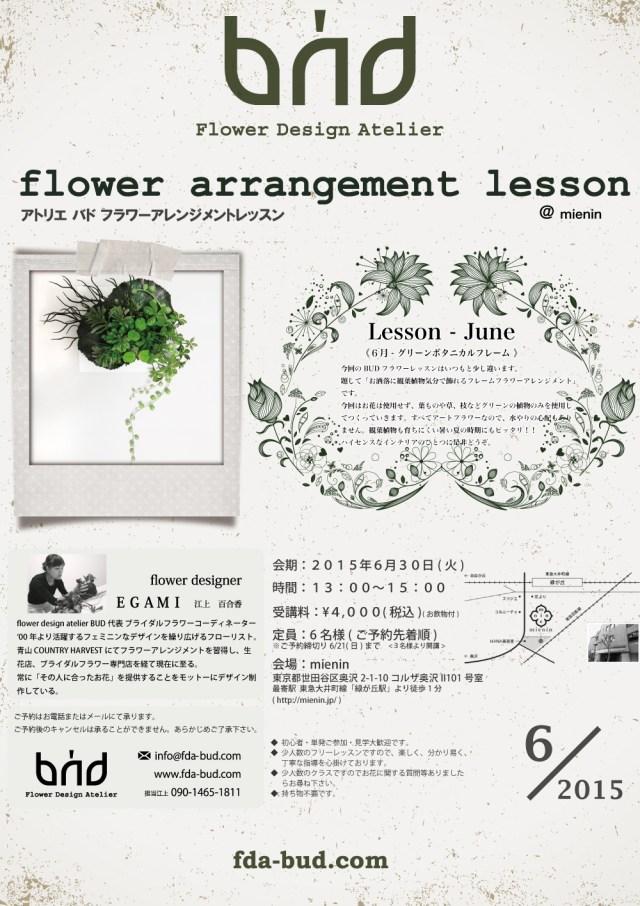bud-flowerlesson150630@mienin