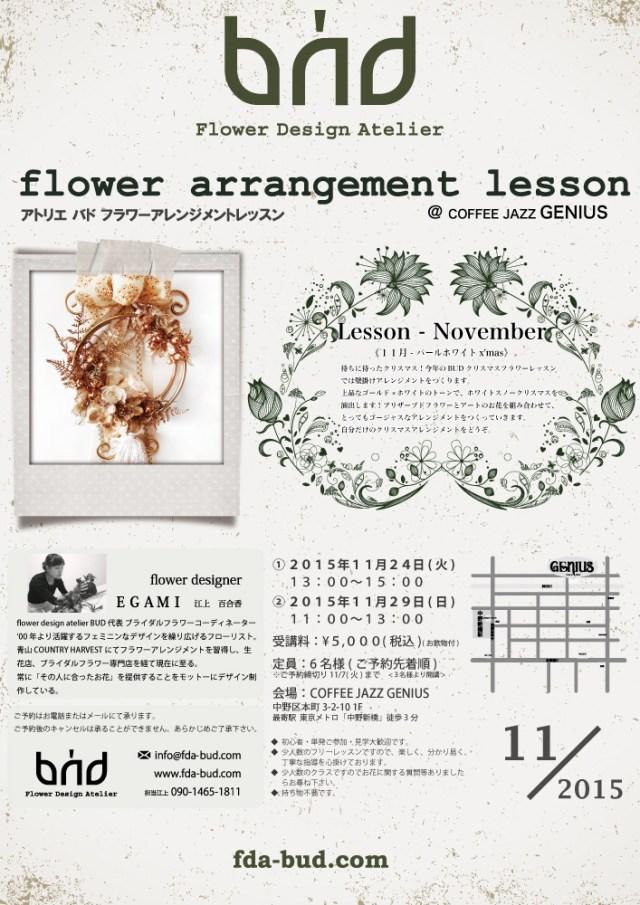 BUD2015年11月クリスマスレッスン 中野新橋ジニアスチラシ