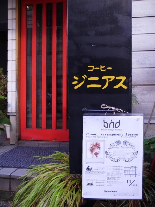 BUDクリスマスレッスン2015@中野新橋ジニアス