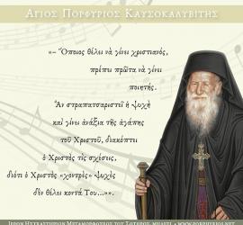 osios-porphyrios-xristianos-poihths-270x250
