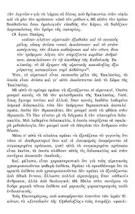 3d7027Orthodoxias-06-page-012