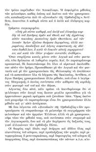 3d7027Orthodoxias-06-page-017