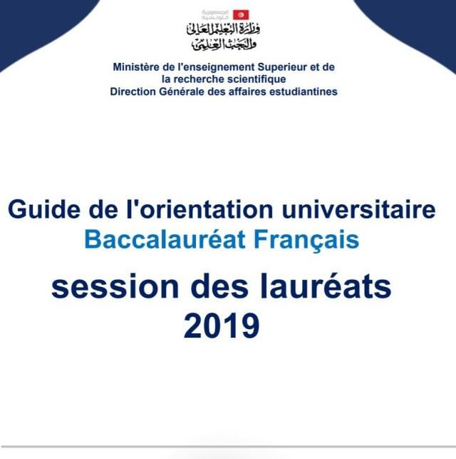 Orientation Post Bac Tunisie Bacheliers Des Etablissements
