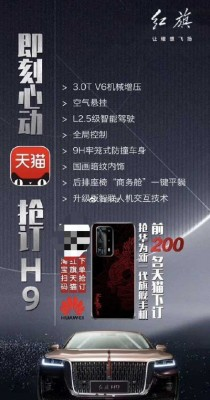 Huawei P40 Red Flag edition and the Hongqi H9