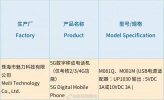 Meizu 17 pada 3C: konektivitas 5G, pengisian cepat 30W