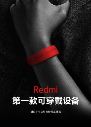 Poster teaser Redmi Band