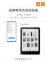 Other important features of Xiaomi Mi Reader Pro (in Chinese)