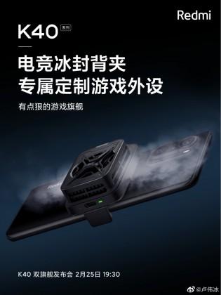 Redmi K40 accessories: external fan