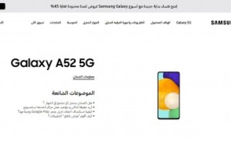 Samsung Galaxy A52 5G and A72 support pages live in UAE