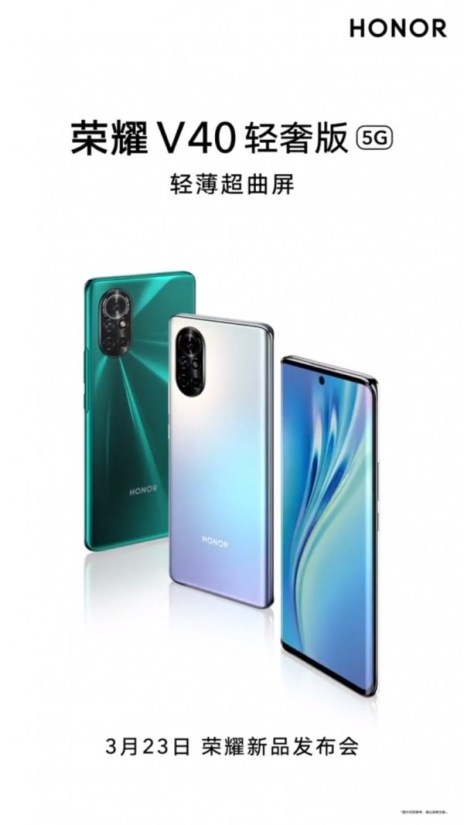 Honor V40 Lite Luxury Edition will be announced on March 23