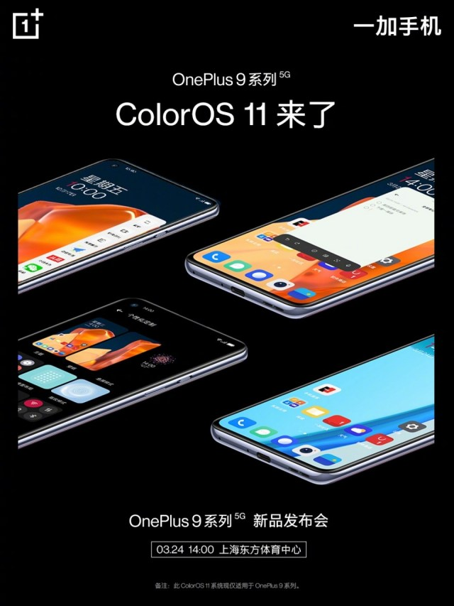 OnePlus 9 series to arrive with ColorOS 11 in China, global units will stick to OxygenOS