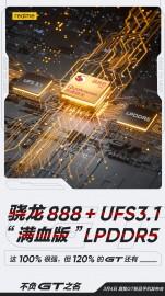 Realme GT: S888 chipset