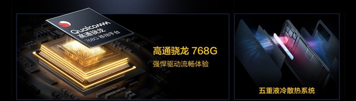 Snapdragon 768G powersiQOO Z3' 5G connectivity, 120 Hz display and 55W fast charging also on board