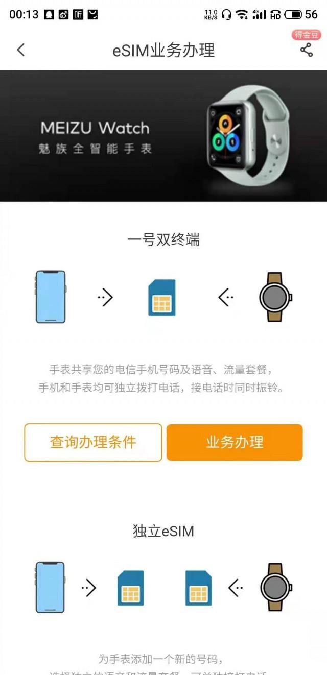 Meizu Watch listing