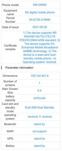 Screenshot from the TENAA listing