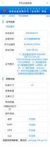 Xiaomi Mi Pad 5 Pro (M2105K81C) muncul di MIIT