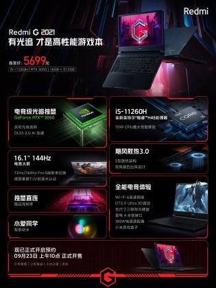 Redmi G 2021: Intel version