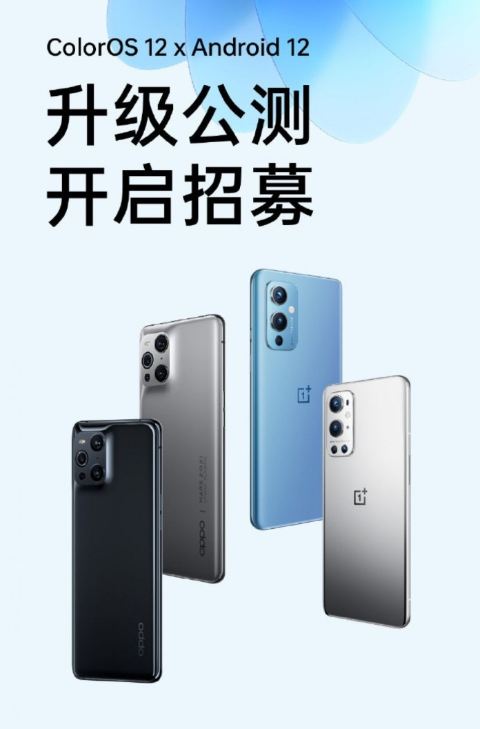 ColorOS 12 public beta arrives, OnePlus 9 phones first in line to get it