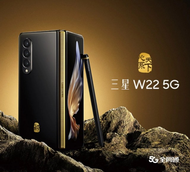 Samsung W22 5G officially announced in China