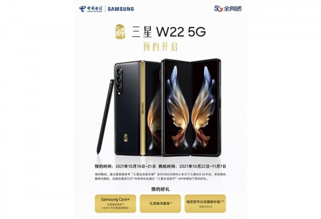 Samsung's W22 is China's Galaxy Z Fold3, and it just surfaced in a leaked promo render