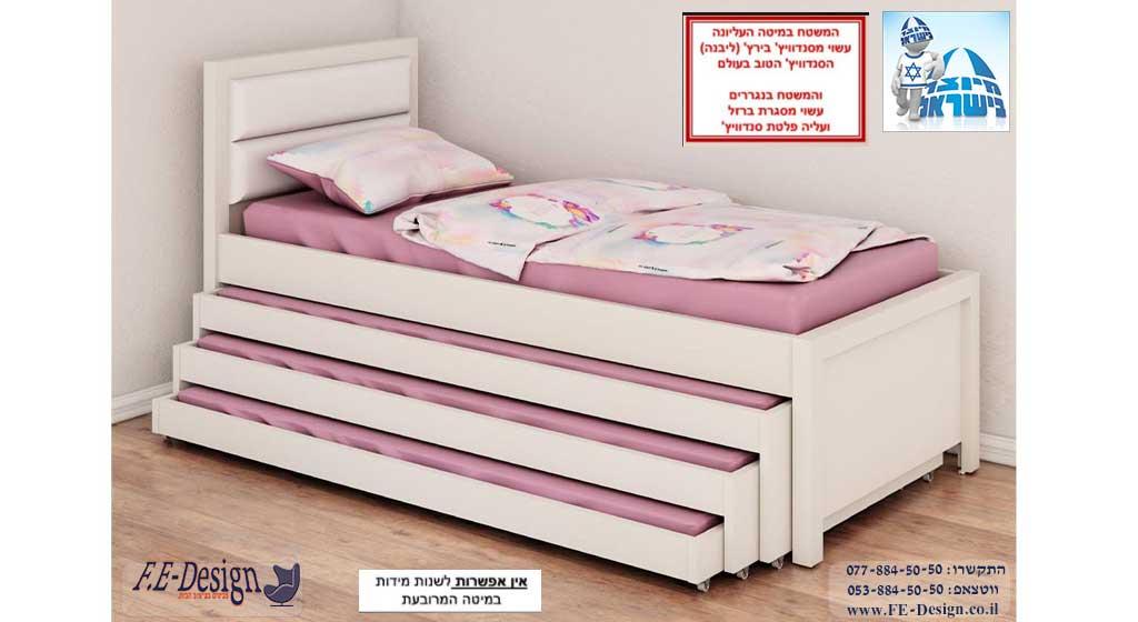 מיטות משולשות מרובעות