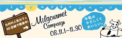 Milgourmet Campaign!