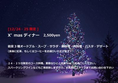 2010 限定クリスマスディナーコース