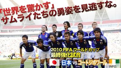日本代表対コートジボワール代表