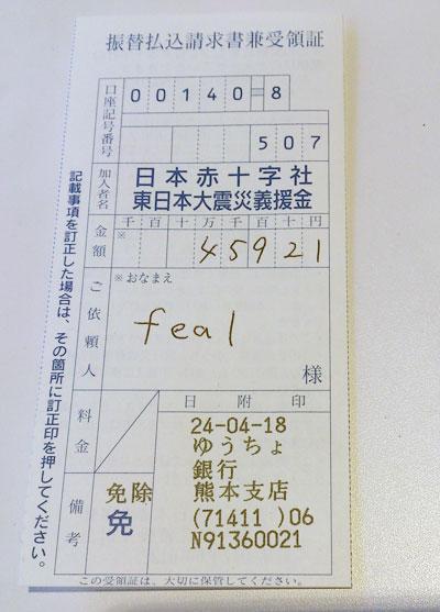 日本赤十字社 東日本大震災義援金