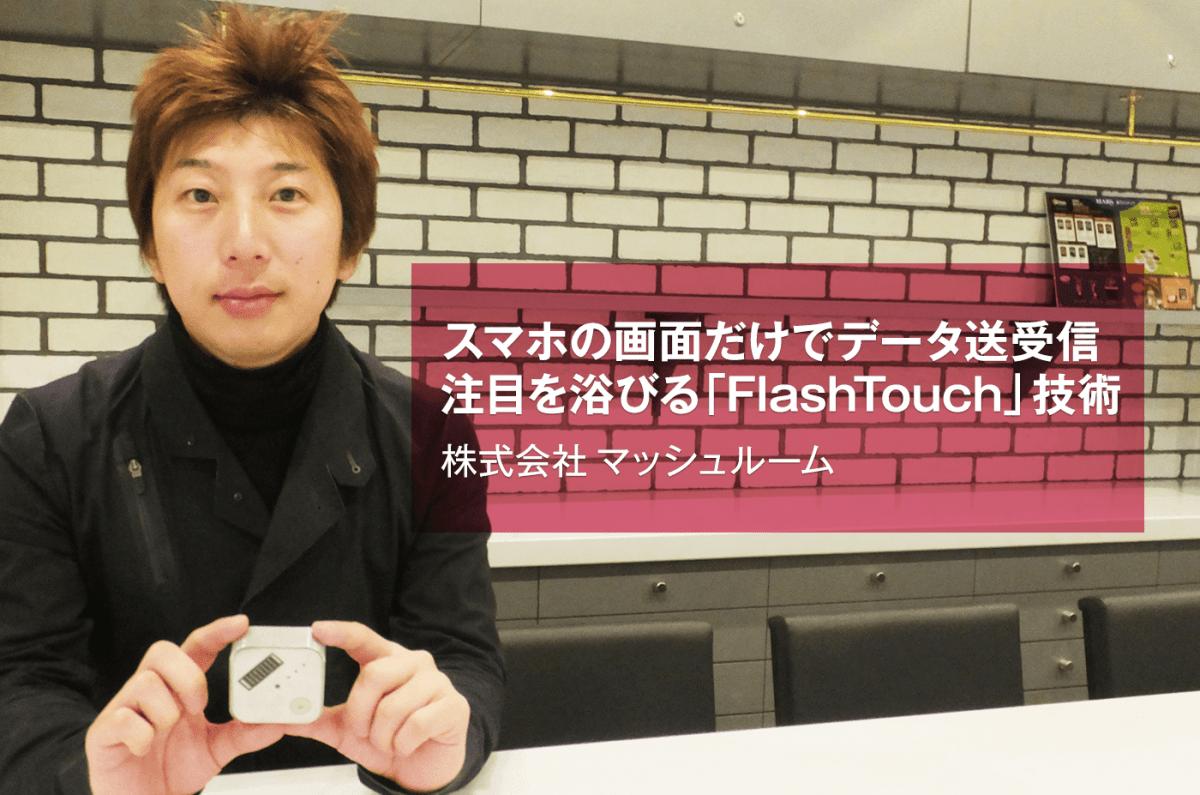 スマホの画面だけでデータ送受信 注目を浴びる「FlashTouch」技術