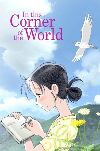 In this Corner of the World 2016 movie poster