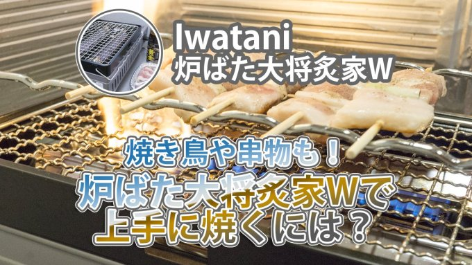 【Iwatani炉ばた大将】焼き鳥、串物も炉ばた大将におまかせ!だけど…