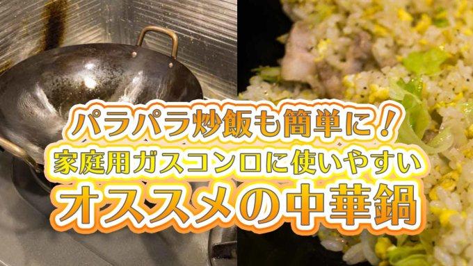 パラパラ炒飯も簡単に作れる!家庭用ガスコンロに使いやすい中華鍋