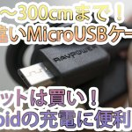 長さ違いMicroUSBケーブル5本セットは買い!androidの充電に!
