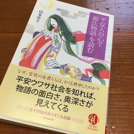 源氏物語の本
