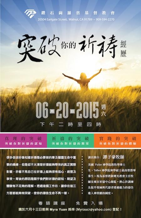 2015_prayer_workshop