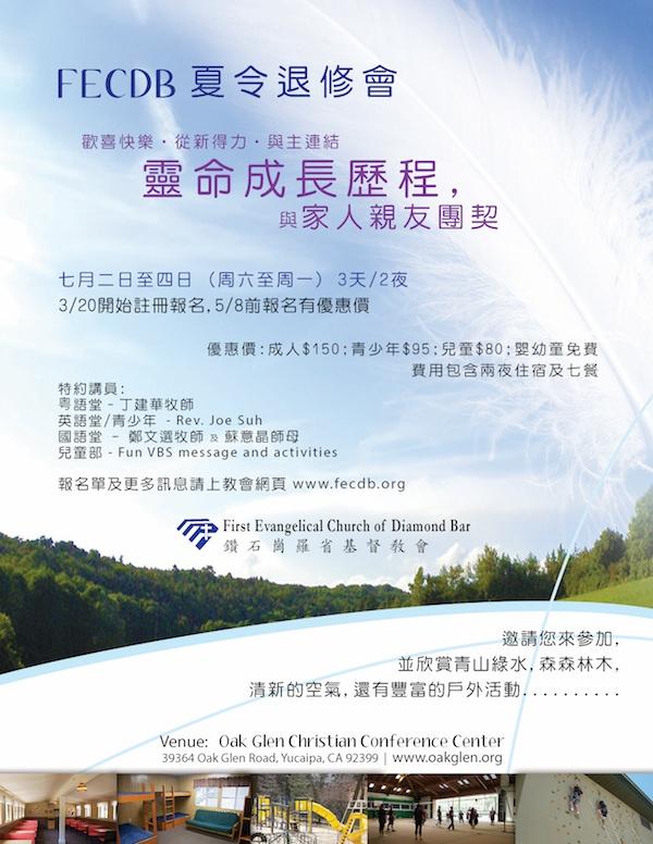 2016-07_fecdb_flyer
