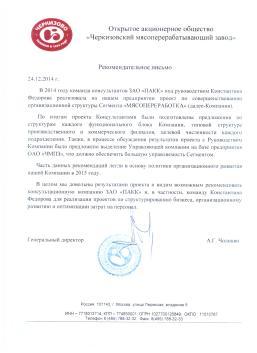 Черкизово_1