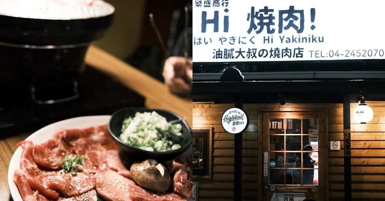 西屯|HI 燒肉!油膩大叔の燒肉店|本格炭火內臟燒肉,原味直球對決