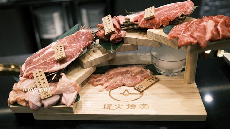 員林|玩火燒肉|全專人代烤,炭火,套餐表現不錯,吃完身上沒味道
