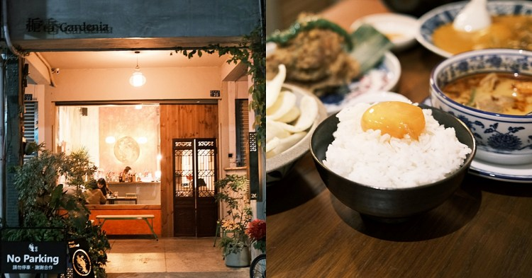 西區|梔香 Gardenia|氣氛好好的泰式餐酒館,醬漬蛋黃香米飯配咖哩太好吃了,甜點擺盤是藝術,採預約制