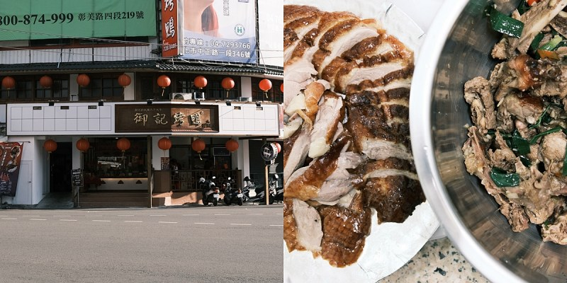 彰化|御記烤鴨|台中四十年烤鴨老店,手工餅皮好吃,還有拜拜烤全鴨陳年老魯味可買