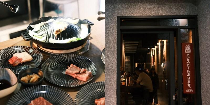 彰化|寬燒肉|二訪菜單更新,無醃製原肉孔盤燒,惠比壽生啤酒,單人小份量燒烤兩人可共爐