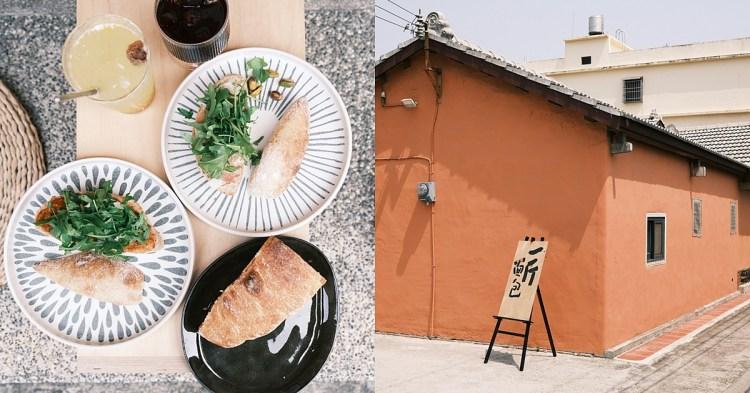 大肚 一斤面包 六日限定,自養酵母的酸種麵包,藏在大肚山三合院內,橘紅色牆面拍照熱點