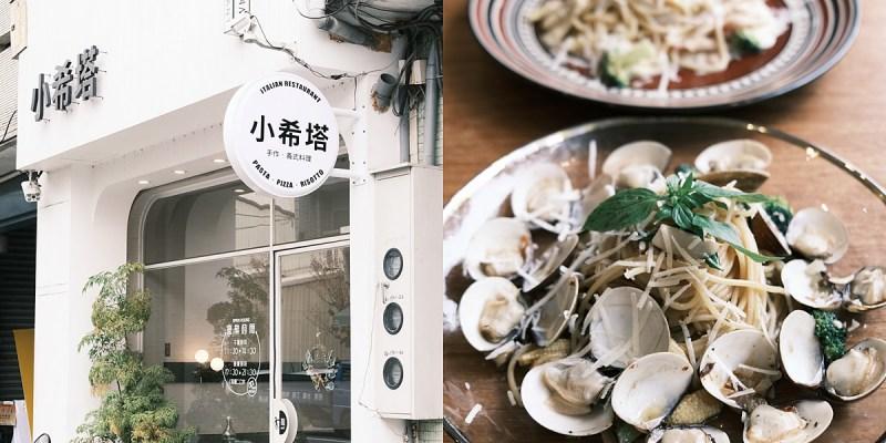 彰化 小希塔義式餐坊 義大利麵好好吃,食材優口味佳,中價位適合聚餐