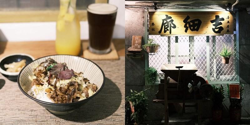 彰化 吉細廊 老宅晚上氣氛好,鐵路旁可看火車,丼飯、水耕生菜沙拉