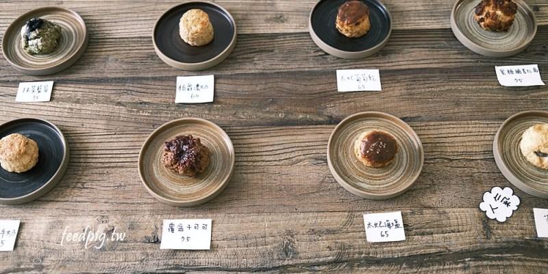 北區|悄悄好食|台北前幾名的司康專賣,推推。內用自製鮮奶油果醬可續,也很適合外帶