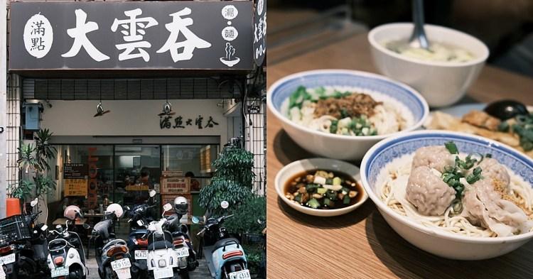 台南南區|滿點大雲吞|在地大人氣,鮮蝦炒手麵餛飩大顆,多種加熱滷味