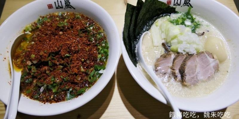 |台中| 山嵐拉麵 | 來自札幌台灣三號店,濃厚白湯油而不膩!
