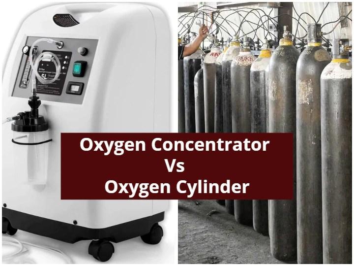 Oxygen Concentrator vs Oxygen Cylinder: ऑक्सीजन कंसेंट्रेटर और ऑक्सीजन सिलेंडर में अंतर समझिए
